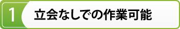 遺品整理の愛媛ライフパートナーズの強み1