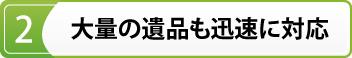 遺品整理の愛媛ライフパートナーズの強み2
