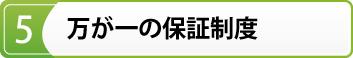 遺品整理の愛媛ライフパートナーズの強み5