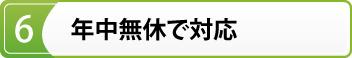 遺品整理の愛媛ライフパートナーズの強み6