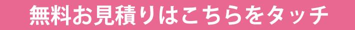愛媛県でお電話での遺品整理無料お見積りはこちらをタッチ