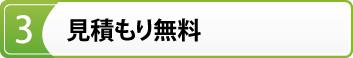 遺品整理の愛媛ライフパートナーズの強み3